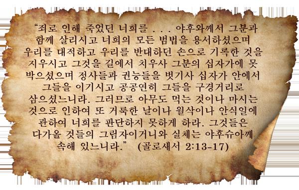 골로새서 2:13-17