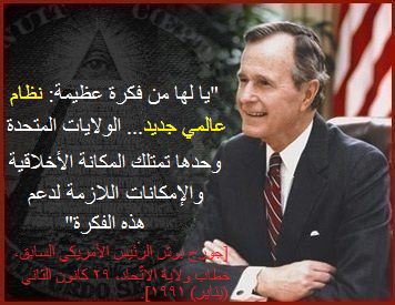 George Bush NWO quote in Arabic