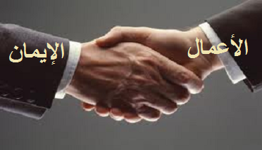 Shaking Hands (Arabic Text)