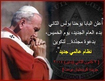 John Paul II NWO quote in Arabic