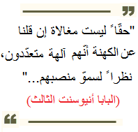 NWO quote in Arabic