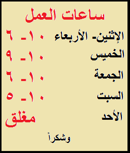 Store Hours in Arabic