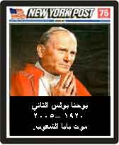 John Paul II Magazine Cover (Arabic)