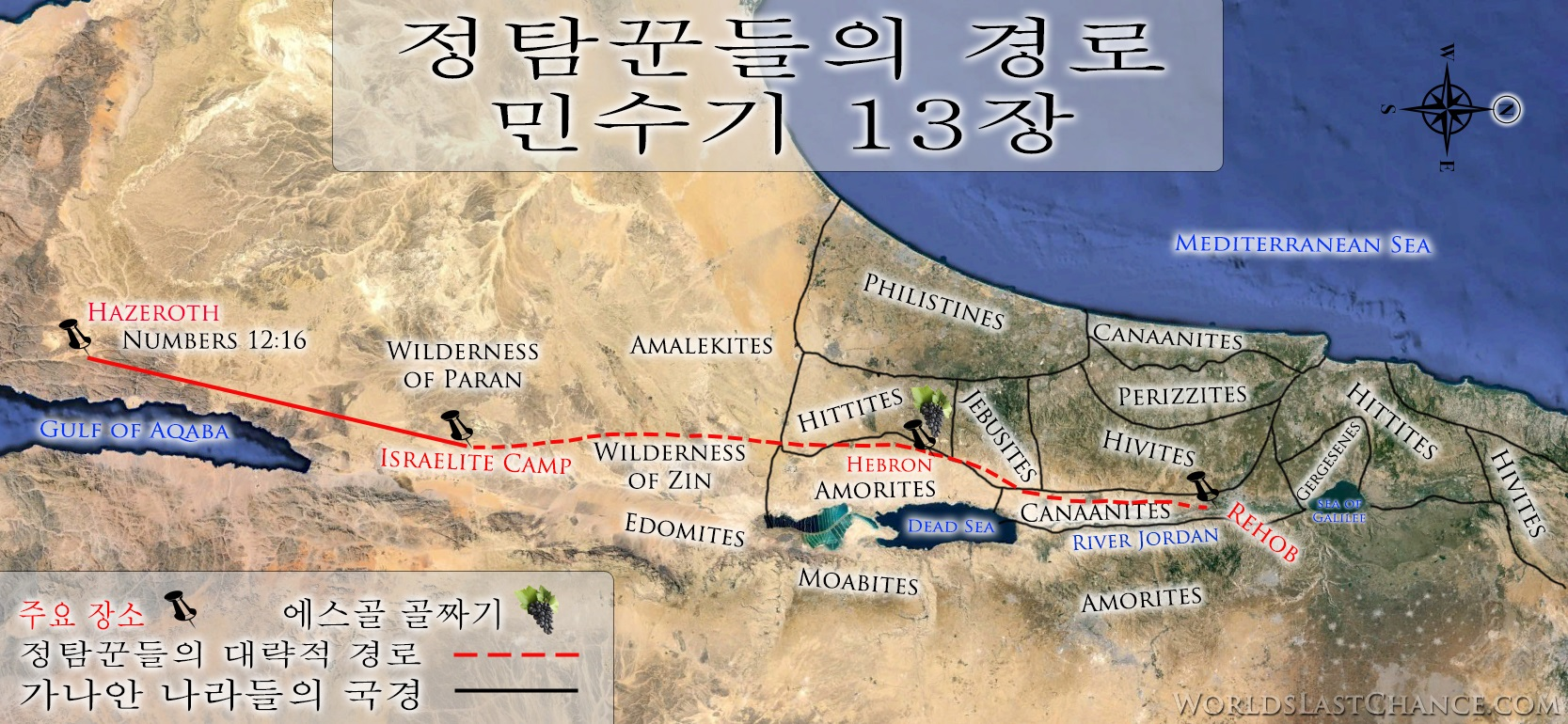 Path of the spies when investigating Canaan (land of the Nephilim) in Numbers 13