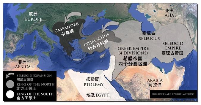 亚历山大大帝被分割的帝国