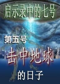 《启示录》中的七号 | 第一个祸哉中的魔鬼外星人入侵(第五号)