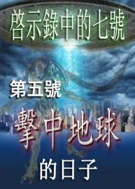 《啟示錄》中的七號 | 第一個禍哉中的魔鬼外星人入侵(第五號)
