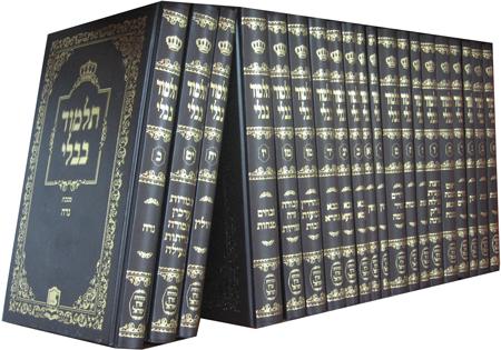 Set de cărți talmudice