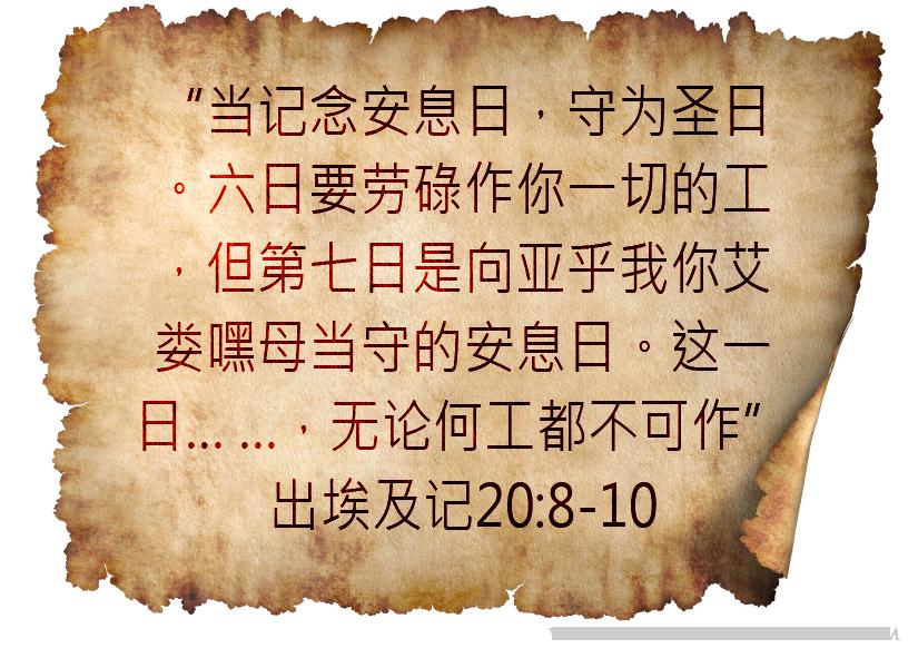 Exodus 20:8-10