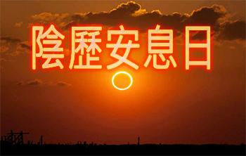 陰曆安息日