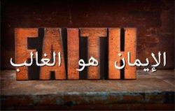 !الإيمان هو الغالب