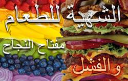 الشهية للطعام: مفتاح النجاح والفشل