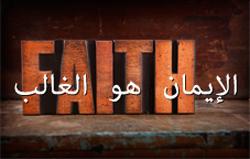 الإيمان هو الغالب!