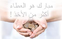 مبارك هو العطاء أكثر من الأخذ!