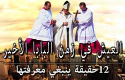 العيش في زمن البابا الأخير: ١٢ حقيقة ينبغي معرفتها