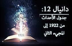 دانيال 12: جدول الأحداث من 1922 إلى المجيء الثاني