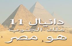 دانيال 11: '' ملك الجنوب '' هو مصر