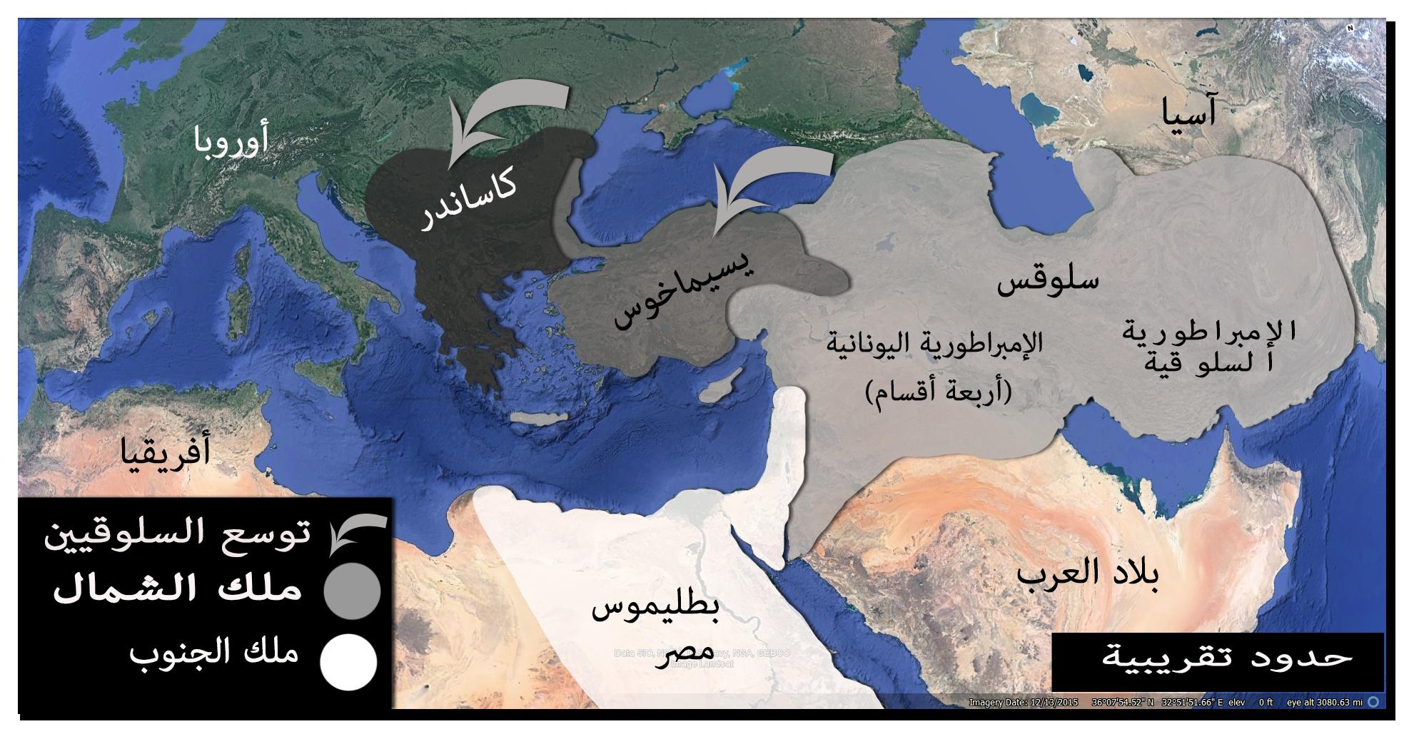 امبراطورية الاسكندر العظيم المقسمة