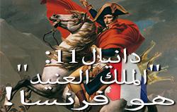 دانيال 11: ''الملك العنيد'' هو فرنسا
