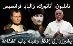 نابليون، أتاتورك، والبابا فرانسيس يشيرون إلى إغلاق وشيك لباب الشفاعة