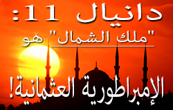 !دانيال 11: ملك الشمال هو الإمبراطورية العثمانية