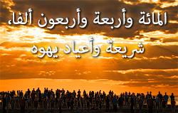 الـ144000، الشريعة، وأعياد يهوه