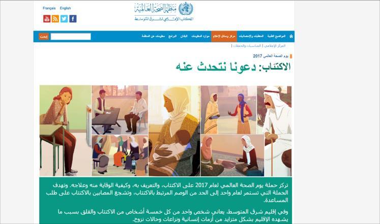 صورة من موقع المكتب الإقليمي لشرق المتوسط في منظمة الصحة العالمية