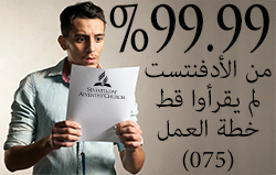 م99,99% من الأدفنتست لم يقرأوا قط خطة العمل (075)