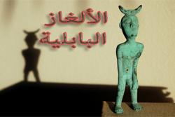 الألغاز البابلية: الإله الخفي