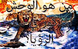 من هو الوحش المذكور في سفر الرؤيا؟