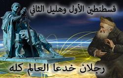 قسطنطين الأول وهليل الثاني: رجلان خدعا العالم كله