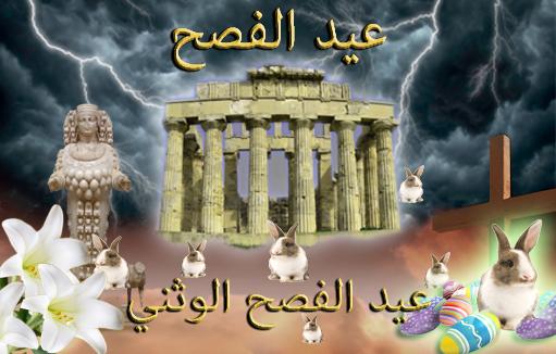 عيد الفصح : عيد الفصح الوثني