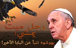 !رجل ميت يمشي: يهوشوه تنبأ عن البابا الأخير