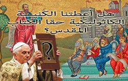 هل أعطتنا الكنيسة الكاثوليكية حقا الكتاب المقدس؟