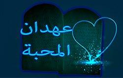 عهدان المحبة