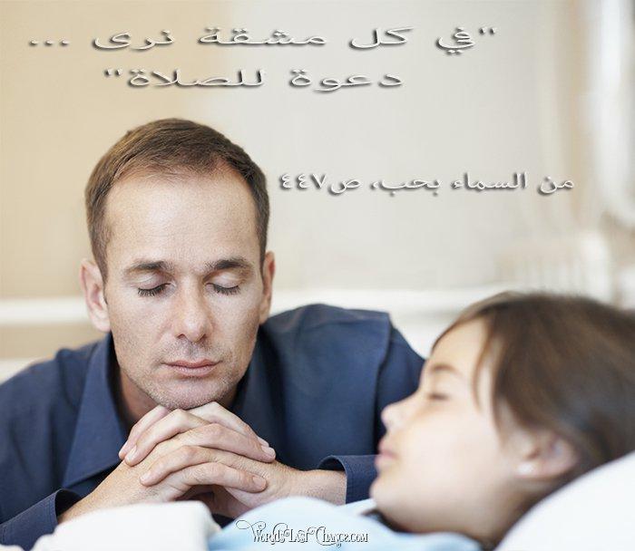 دعوة للصلاة