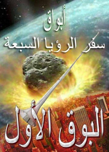 أبواق سفر الرؤيا السبعة | اليوم الذي سيضرب فيه البوق الأول الأرض!
