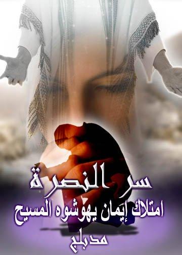 سر النصرة: امتلاك إيمان يهوشوه المسيح (مدبلج)