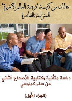 دراسة متأنية وكتابية للأصحاح الثاني من سفر كولوسي - الجزء الأول