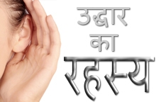 The Secret of Salvation (Hindi)