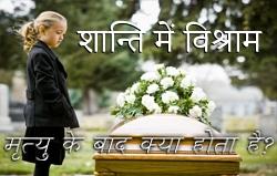 शान्ति में विश्राम |  मृत्यु के बाद क्या होता है?