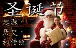 圣诞节:起源,历史,和传统