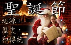 聖誕節:起源,歷史,和傳統