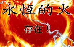 永恆的火存在!