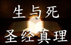 生与死:圣经真理
