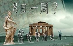 8日一周?儒略曆曆史