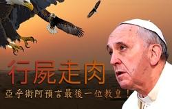 行屍走肉: 亞乎術阿預言最後一位教皇!
