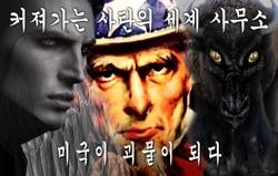 커져가는 사탄의 세계 사무소 | 미국이 괴물이 되다