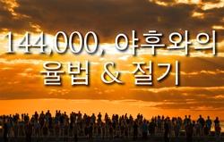 144,000, 야후와의 율법 & 절기