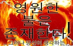 영원한 불은 존재한다!